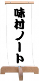 味村ノート2.jpg