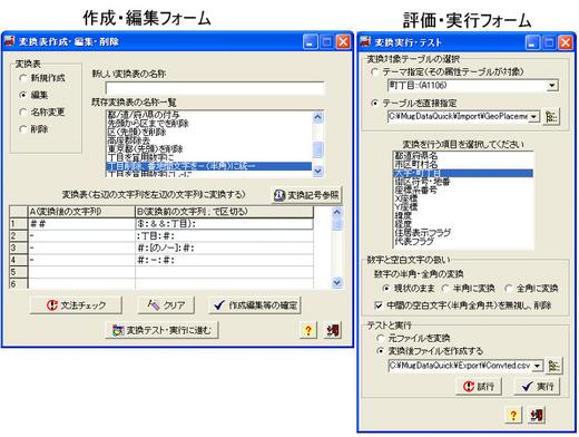 変換機能2.jpg